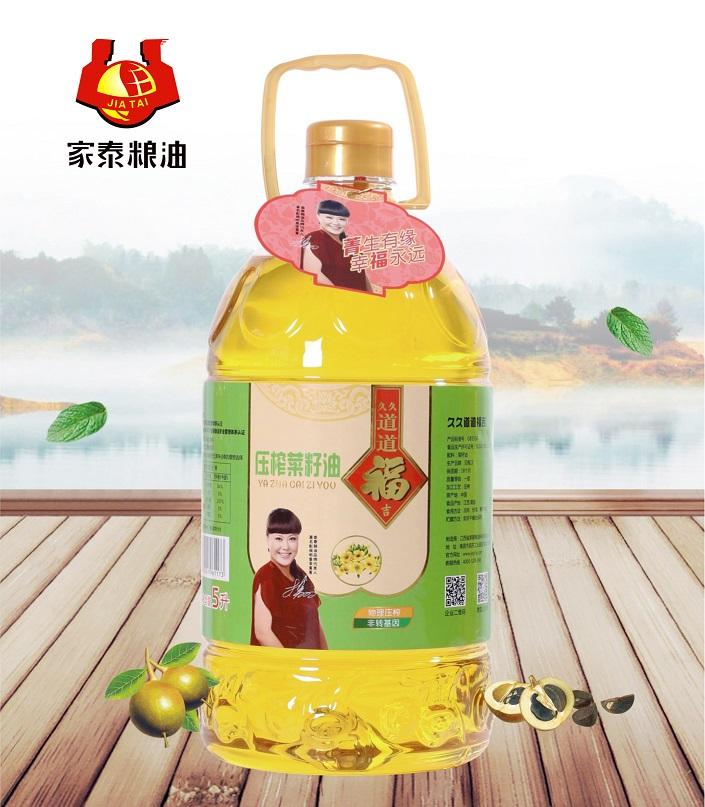 5L久久道道福吉升级版压榨一级菜籽油