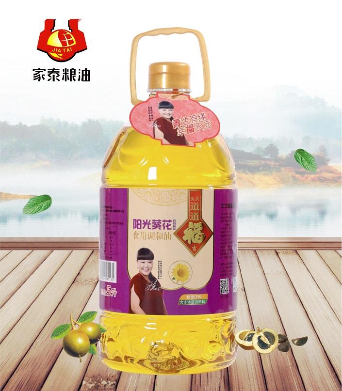 5L久久道道福吉升级版阳光葵花调和油